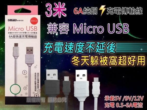✔3米 Micro USB 6A超快速充電傳輸線 高傳導純銅線芯 急速快充 0.5-6A電流 電源資料傳輸數據線/安卓