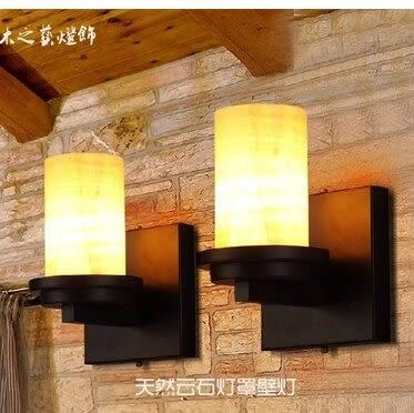 設計師美術精品館複古創意個性工業風鄉村風天然 雲石壁燈 咖啡廳歐式餐廳過道壁燈