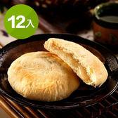 【九個太陽】傳統手工麥芽太陽餅12入禮盒/葷 含運價380元