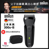 德國百靈 BRAUN 電鬍刀300s黑送BRAUN-萬用包
