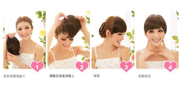 Qmishop 修飾小臉款 ㄇ字齊瀏海 瀏海髮片【QP012】