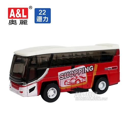 A&L奧麗迷你合金車 NO.22 旅遊巴士 迴力車 遊覽車 大客車 模型車(1:64)【楚崴玩具】