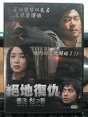 挖寶二手片-0B02-199-正版DVD-韓片【絕地復仇】-延政勳 李知熏(直購價)