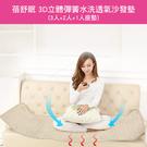 蓓舒眠3D立體彈簧透氣全套沙發座墊/椅墊(3+2+1人座)