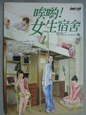 【書寶二手書T9/一般小說_KJT】唉喲!女生宿舍_塔瑪江