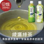 【豆嫂】日本飲料 綾鷹綠茶(綠茶/淡香綠茶)