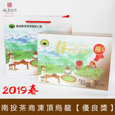 2019春 南投茶商公會 凍頂烏龍優良獎 買一盒送一盒 峨眉茶行