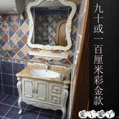 浴室櫃 歐式浴室柜PVC簡歐洗手洗臉盆池面簡約衛生間洗漱台落地衛浴組合 【全館9折】