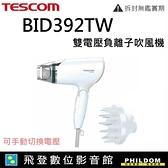 TESCOM BID392TW雙電壓負離子吹風機 群光 公司貨 國際電壓 BID392負離子吹風機 開發票