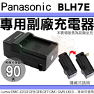 【小咖龍】 Panasonic BLH7...