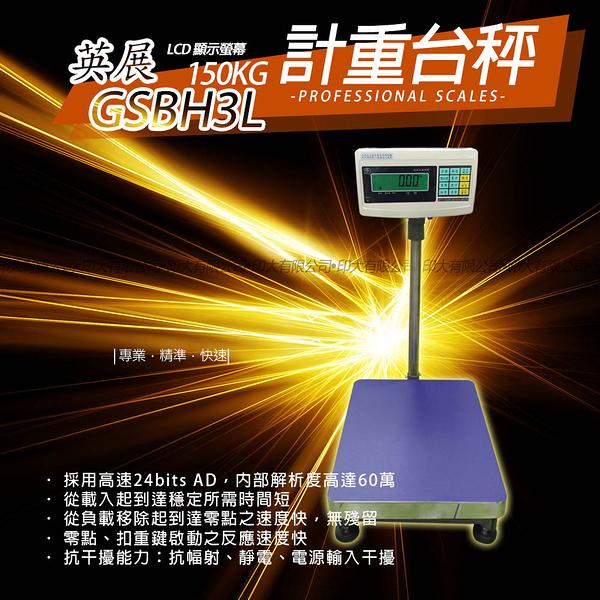 【hobon 電子秤】 英展GSBH3L台秤 【150Kg X10g】