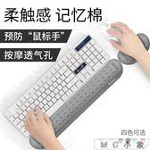 鍵盤托  記憶棉機械鍵盤手托硅膠掌托