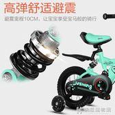 兒童自行車2-3-4-6-7-8歲男孩女孩寶寶童車腳踏車16-18寸小孩單車 NMS快意購物網