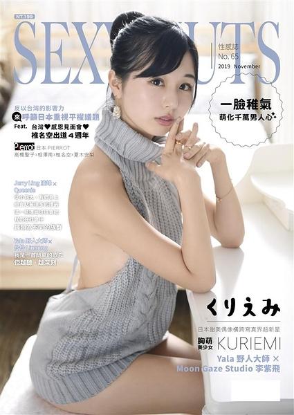 SEXY NUTS 性感誌 11月號/2019 第65期:一臉稚氣,萌化千萬男人心