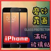 霧面 保護貼 iPhone XS iXS Max XR iX i7 i8 i6 6s plus 玻璃貼 滿版【A100】