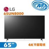 《麥士音響》 LG樂金 65吋 4K電視 65UN8000