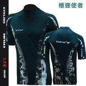 【戶外趣】吸濕排汗頂級彈性萊卡布料 自行車車衣(1424 極速使者)