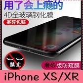 【萌萌噠】iPhone X XR Xs Max  新4D 防偷窺鋼化玻璃膜 防爆防刮 高清防窺膜 滿版防窺膜