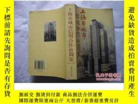 二手書博民逛書店罕見上海市城市信用合作社簡史Y15796 陳遠高、王世豪主編 上