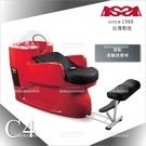 台灣亞帥ASSA | C4蒸氣SPA滾輪按摩洗頭沖水椅(12色)[32935]開業設備