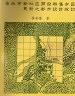 二手書R2YBb 78年7月初版 239《臺北市新社區開發與舊市區更新之都市設計