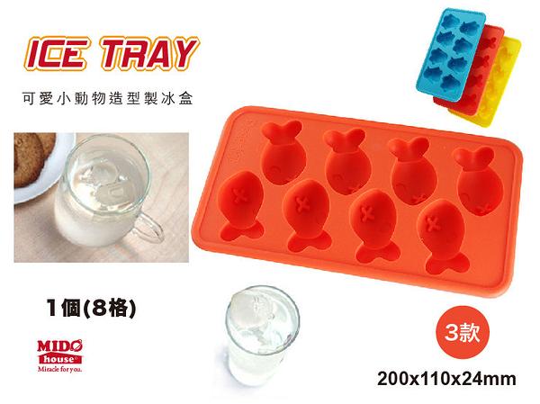 《Midohouse》ICE TRAY-黃色小鴨、企鵝、可愛小魚兒立體造型製冰盒(四款)