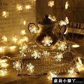 聖誕節LED少女心小彩燈閃燈串燈滿天星雪花節日燈星星燈房間裝飾 蘿莉小腳丫 漾美眉韓衣