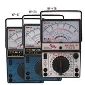 萬用表 南京天宇MF47指針式萬用表機械式高精度防燒蜂鳴全保護萬能表內磁 暖心生活館