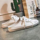 一腳蹬鞋 夏季新款板鞋女鞋韓版百搭半拖小白鞋女無後跟懶人一腳蹬白鞋 夢藝家