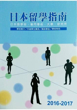 日本留學指南2016 2017