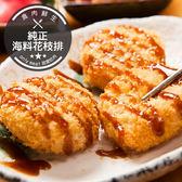純正海料花枝排(198g/6片/包)(食肉鮮生)