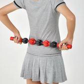 肌肉放松按摩棒瑜伽健身棒運動按摩滾輪肩頸腰腿部按摩器【韓國時尚週】