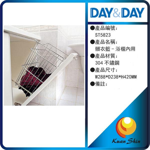day&day日日家居生活精品 ST5823  髒衣籃-浴櫃內用