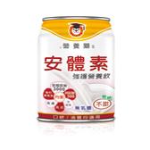 營養獅-安體素強護營養飲(不甜) (237ml /24罐/箱)【杏一】