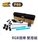 【EC數位】SGC P60 X2 Kit 全彩燈棒 雙燈組 60cm 燈管 光棒 手持補光燈 LED燈 特效燈 美光棒
