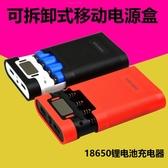 台灣現貨-可拆卸電池行動電源盒充電寶套料套件18650鋰電池數顯充電器快充