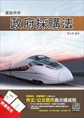 (二手書)【105年全新適用版】政府採購法(鐵路特考適用)