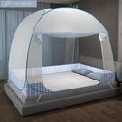 免安裝蚊帳 免安裝蚊帳蒙古包家用全底加密加厚1.5宿舍雙門1.8米單人學生