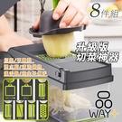 「指定超商299免運」升級版8件組切菜神...
