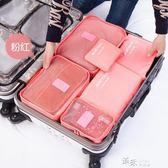 收納袋套裝6件套行李箱衣物整理收納包六件套 道禾生活館