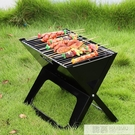 戶外便攜式燒烤爐 X型折疊燒烤架 bbq燒烤爐 夏日新品 YTL