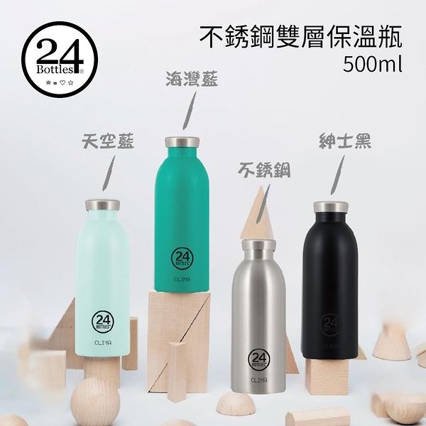 24 Bottles義大利品牌設計 500ml 不銹鋼雙層保溫瓶