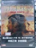 挖寶二手片-Y108-032-正版DVD-電影【制暴戰將】卡羅斯卡坲 艾德恩酥爾(直購價)
