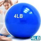 4磅軟式沙球.重力球重量藥球瑜珈球韻律球...