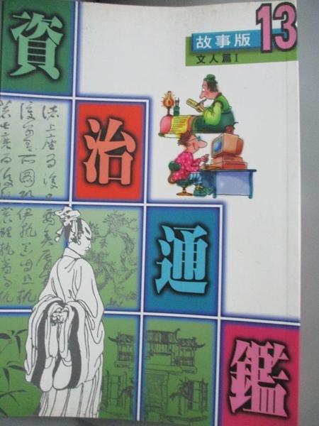 【書寶二手書T2/兒童文學_MEZ】故事版資治通鑑(13)文人篇I_陳沖平