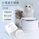 小澄智能貓咪 飲水機濾芯 替換裝 5片1組 寵物飲水機 流動水 濾芯 飲水機濾芯 活水飲水機