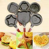 創意早餐愛心煎蛋鍋廚房迷你小平底不粘鍋煎鍋模具無煎蛋器 酷斯特數位3c YXS