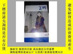 二手書博民逛書店美術罕見2016.01134506