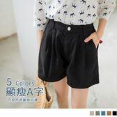 《BA3974-》高含棉打褶設計素面短褲 OB嚴選