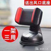 車載手機架汽車支架車用導航吸盤卡扣式出風口車內萬能通用多功能 娜娜小屋